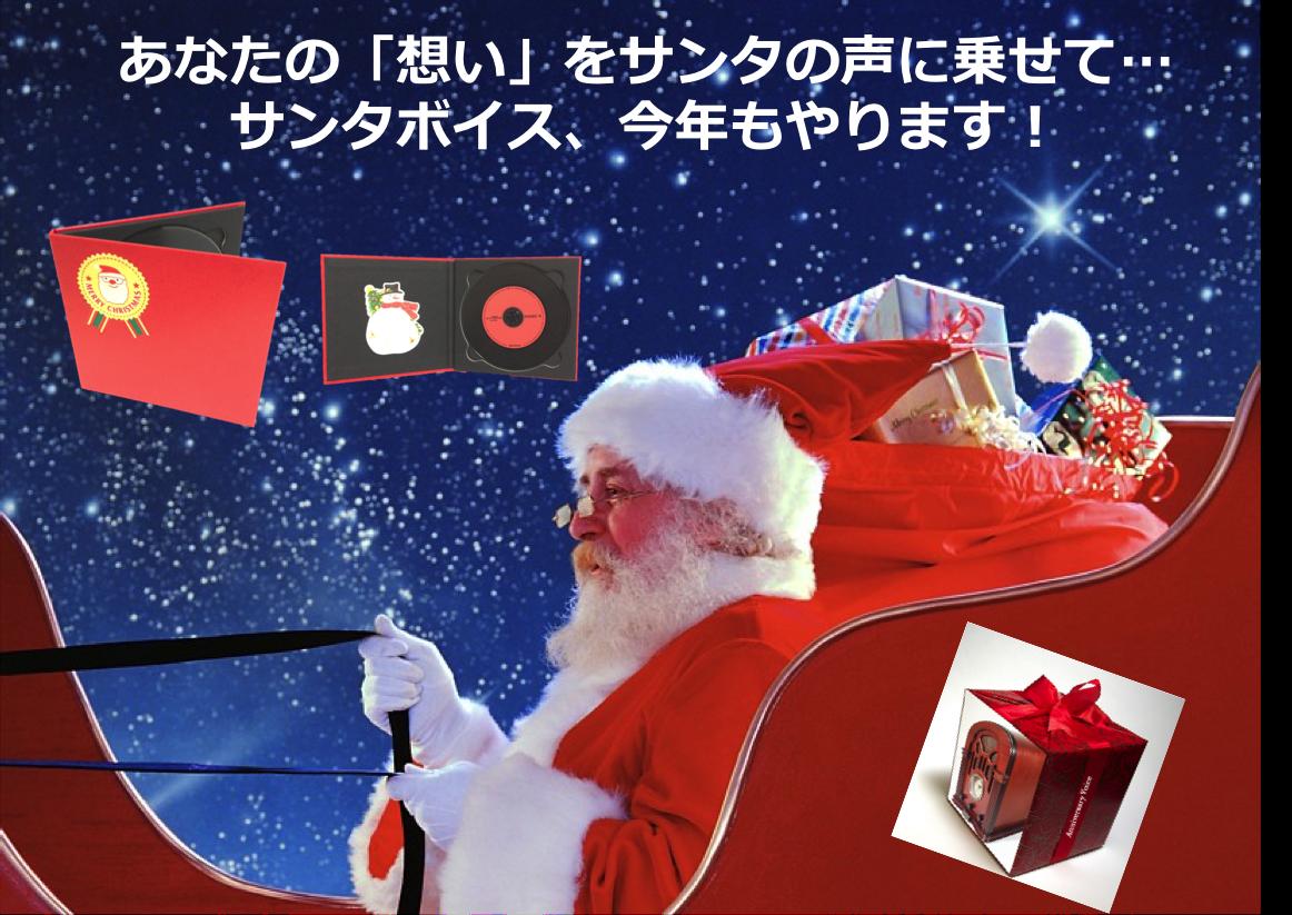 サンタの声サンタの演出サンタボイス